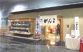 ビル 駅 がんこ 店 京都